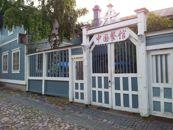 Kiinalainen Ravintola Min Yuan